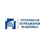 """ПАО """"Троицкая бумажная фабрика"""""""